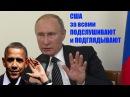 Владимир Путин: мы же знаем, что США за всеми подглядывают и всех подслушивают. 16/10/2016