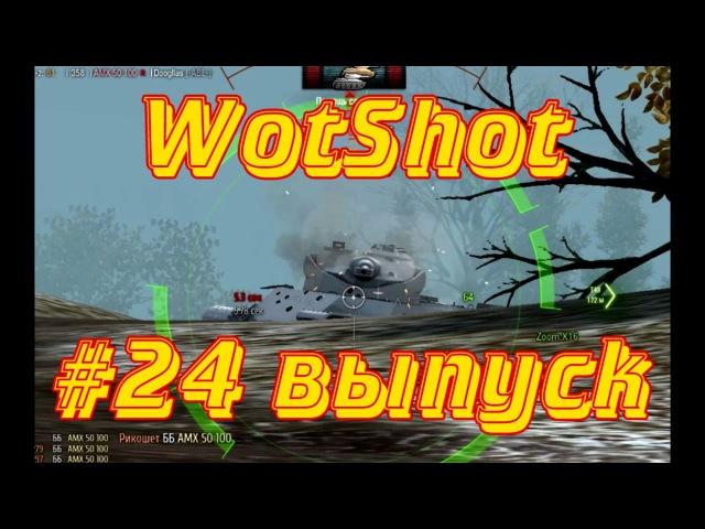 WotShot 24 выпуск Marder 2 четко ПТшит