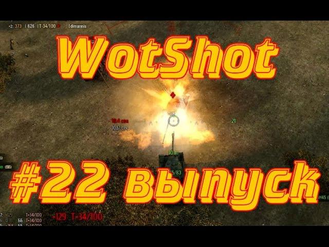 WotShot 22 выпуск Птшим с вертухи Мардером КВшку