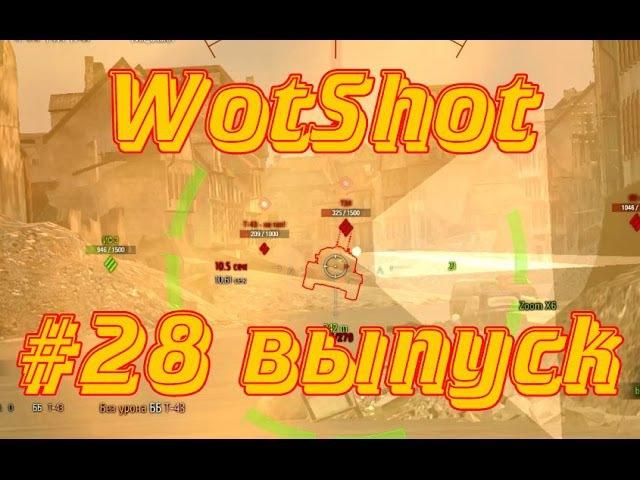 WotShot 28 выпуск ИС с вертухи наказал Т-34 в корму
