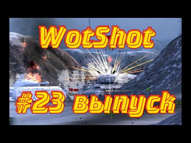 WotShot 23 выпуск Без засвета гасим СУ-152 застрявшую на горе