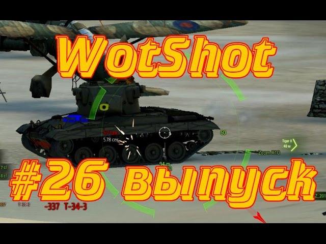 WotShot 26 выпуск На ИС караем Т-54 в корму