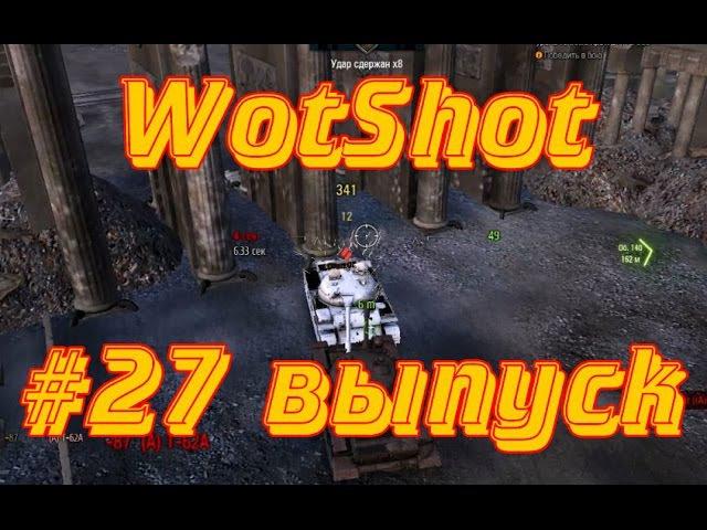 WotShot 27 выпуск Китаец наказывает Японца