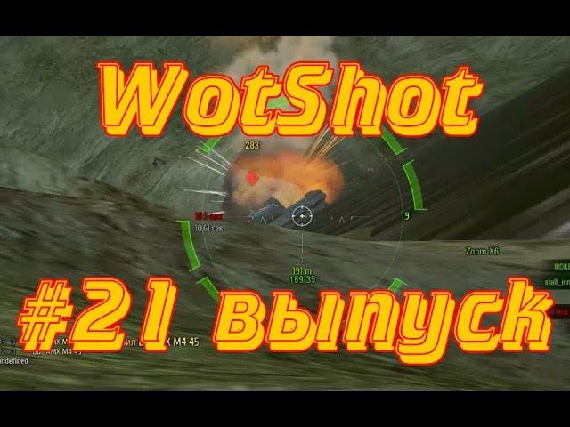 WotShot 21 выпуск Светляк досветился на горе и был наказан