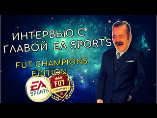 ИНТЕРВЬЮ С ГЛАВОЙ EA SPORTS - FUT CHAMPIONS EDITION (FIFA 17)