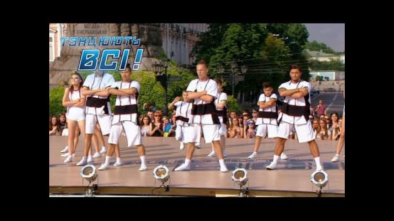 Команда Белых Групповой номер Батл на Софиевской площади Танцуют все Сезон 9 Выпуск 15