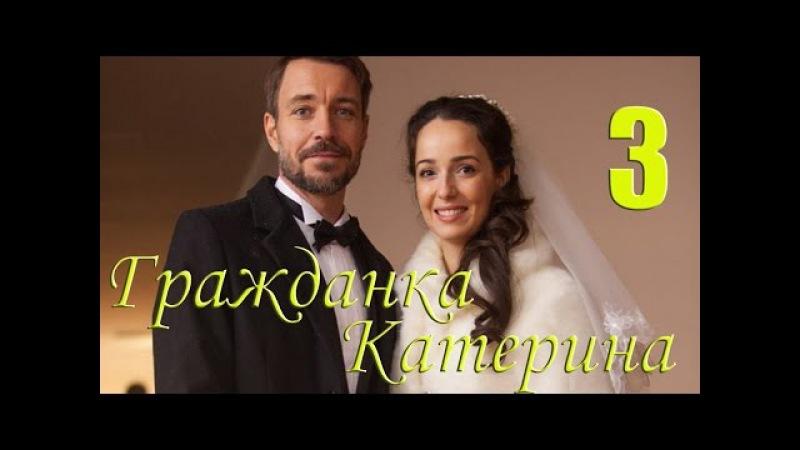 Мини сериал Гражданка Катерина 3 Серия