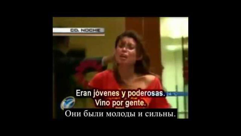 Габриэла Рико Хименес Они ели людей