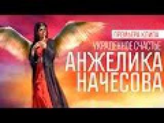 ♫ НОВЫЙ КЛИП ♫ Анжелика Начесова ♥ Украденное счастье ♥ Музыка Кавказа (2017)