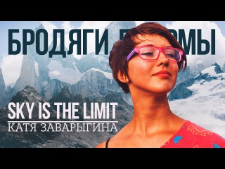 SKY IS THE LIMIT — Катя Заварыгина | Бродяги Дхармы