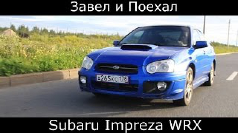 Тест драйв обзор Subaru Impreza WRX (субару импреза)