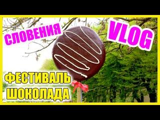 VLOG #5: Жизнь в Словении || Фестиваль Шоколада В Радовлице