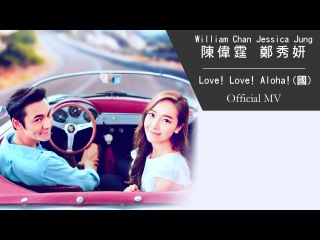 William Chan 陳偉霆 & Jessica Jung 鄭秀妍《Love! Love! Aloha! (國) 》[Official MV]