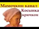 Косынка детская крючком Для девочки Вязание для начинающих