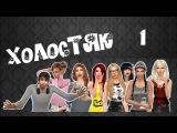 The Sims 4 Challenge ~ Холостяк ~ 1 Дримпати интровертов.