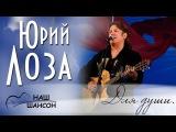 Юрий Лоза - Для души (Альбом 1994)