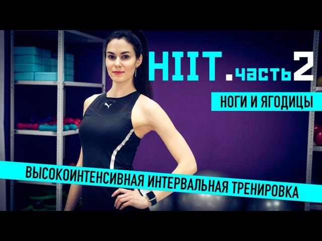 HIIT 2. Высокоинтенсивные интервальные тренировки. Ноги и ягодицы