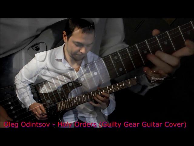 Olegi Odintsov - Holy Orders (Guilty Gear Guitar Cover) 2016