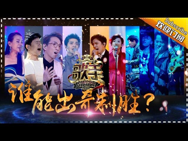 《歌手2017》第10期 20170325完整版: 终极淘汰赛!首发歌手PK逆战歌手 谁能获得决赛2