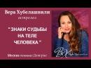 Знаки судьбы на теле человека. Телеканал ДОВЕРИЕ, Март 2016