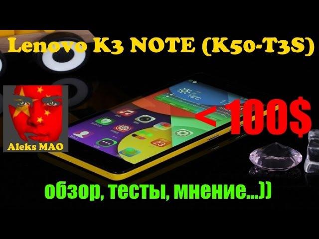 Lenovo K3 NOTE K50 T3S ОБЗОР ТЕСТЫ GPS WI FI батареи камеры и игр review tests