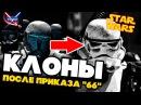 КЛОНЫ ПОСЛЕ ПРИКАЗА 66 Звездные Войны Легенды и канон
