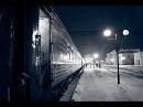 Ночной вокзал Андрей Заря