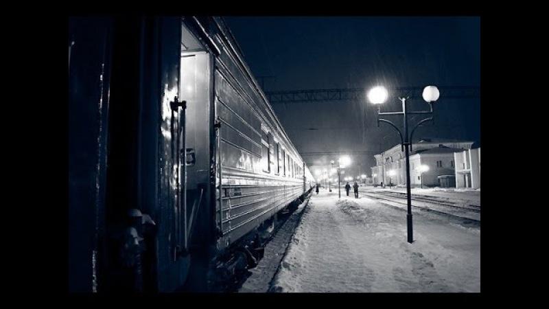 Ночной вокзал - Андрей Заря