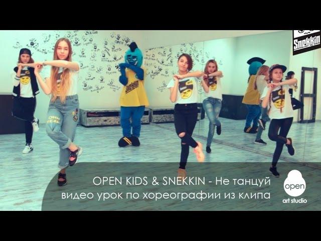 Open Kids Snekkin - видео урок по хореографии из клипа «Не танцуй» - Open Art Studio