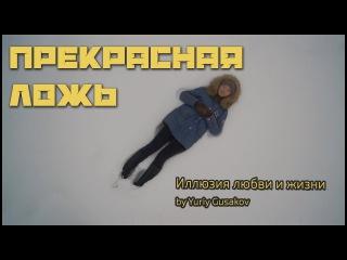 Короткометражный фильм Прекрасная ложь