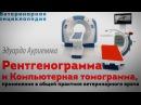 Рентгенография и Компьютерная Томография Применение в общей практике