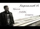 Сольный альбом Харламов Н.- ВРЕМЯ. ЛЮБОВЬ. СМЕРТЬ