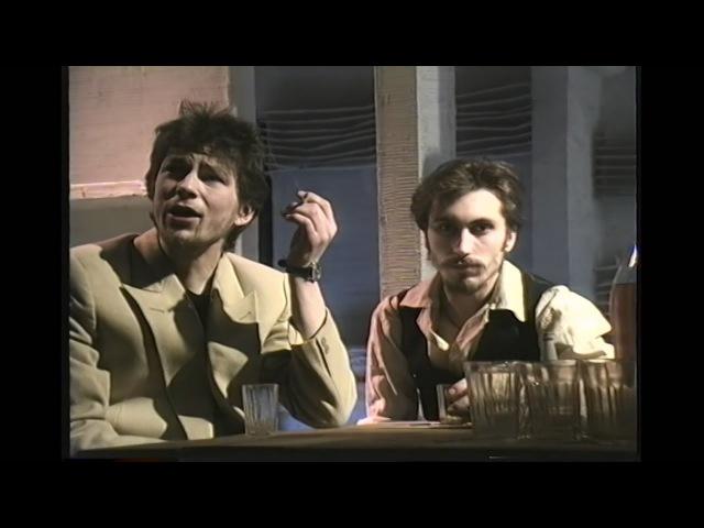 Ноль - Съёмки клипа Иду, Курю. 1992