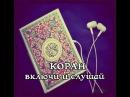 Послушайте Изумительное чтение Корана الاستماع تلاوة جميلة للقرآن الكري