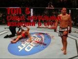 ТОП 5 САМЫХ БРУТАЛЬНЫХ ИЗБИЕНИЙ В UFC!