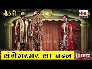 Bhojpuri Nautanki   भोजपुरी नौटंकी   Sangemarmar Sa Badan   Bhojpuri Nach