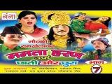 Bhojpuri Nautanki | ममता हरण (भाग -7) | Ram Khelawan ki Nautanki |