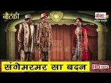 Bhojpuri Nautanki | भोजपुरी नौटंकी | Sangemarmar Sa Badan | Bhojpuri Nach