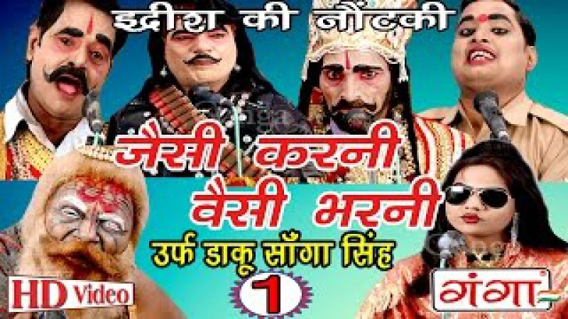 Bhojpuri Nautanki | Jaisi Karni Waisi Bharni (Part-1) | Baba Shakti Ka Chamatkar