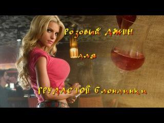 Розовый джин для ГРУДАСТОЙ БЛОНДИНКИ