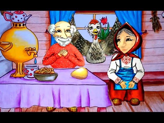 Курочка Ряба Иллюстрация ✿ Сказка На Ночь Для Детей ✿ Игры Мультики ✿ сказка