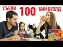 ЧЕЛЛЕНДЖ 100 за 10 Съели 100 БИН БУЗЛД за 10 мин Loser Gets Bean Boozled