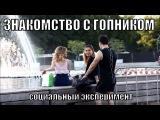 ЗНАКОМСТВО С ГОПНИКОМ / ПИКАП ПРАНК
