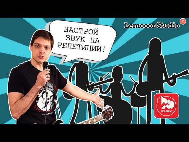 Как настроить звук на репетиции (Сергей Табачников и nobody.one)