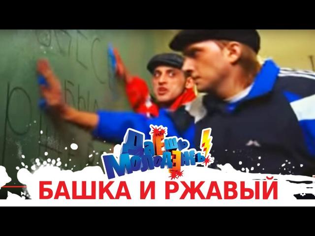 ДаЁшь МолодЁжь! - Гопники Башка и Ржавый - Автограф