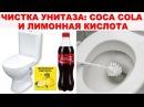 Как очистить унитаз от УЖАСНОГО известкового налета и мочевого камня COCA COLA и лимонная кислота