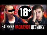 ВАТНИКИ НАСИЛУЮТ ДЕВУШКУ (18+)