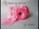 Резинка на пучок из дюшесок Канзаши цветы из лент