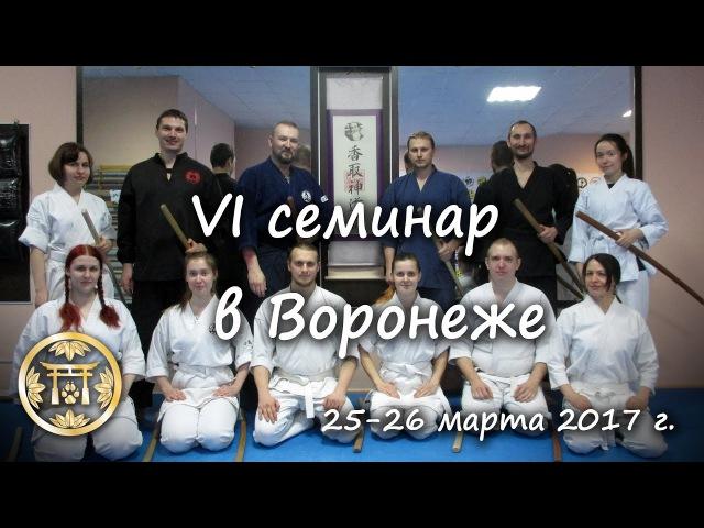 6-й семинар по Катори Синто рю в Воронеже
