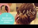 3 прически на средние волосы | Идеи причесок на каждый день | | Oh My Look!